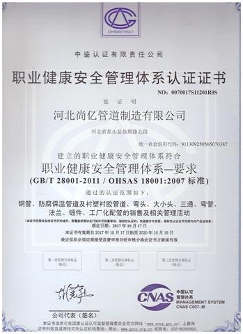 法兰生产厂家职业健康证书